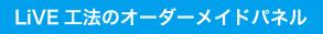 LiVE工法のオーダーメイドパネル