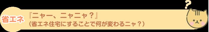 (省エネ住宅にすることで何が変わるニャ?)『ニャー、ニャニャ?』