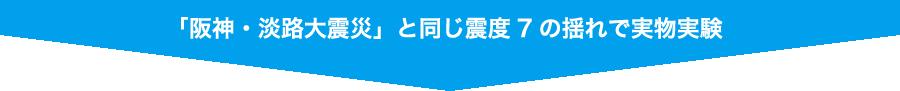 「阪神・淡路大震災」と同じ震度7の揺れで実物実験